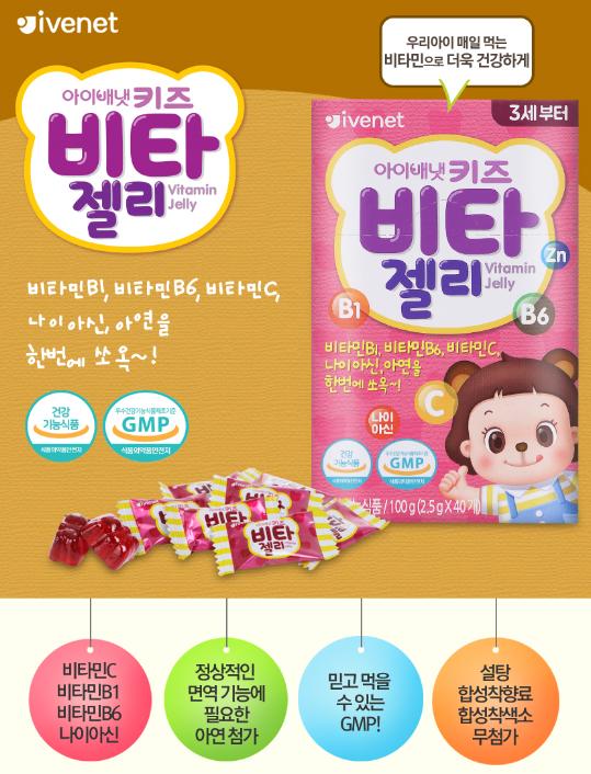 비타민수정.png