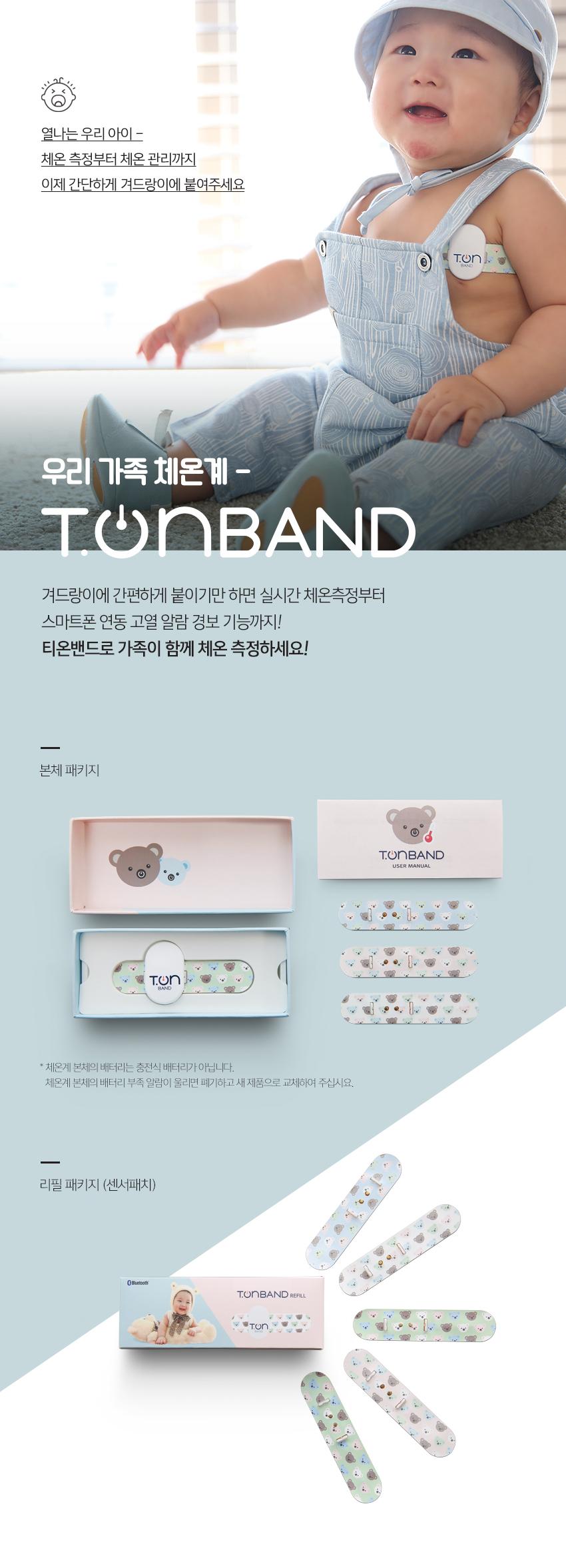 티온밴드-스토어팜-웹페이지-B1-(소개).jpg