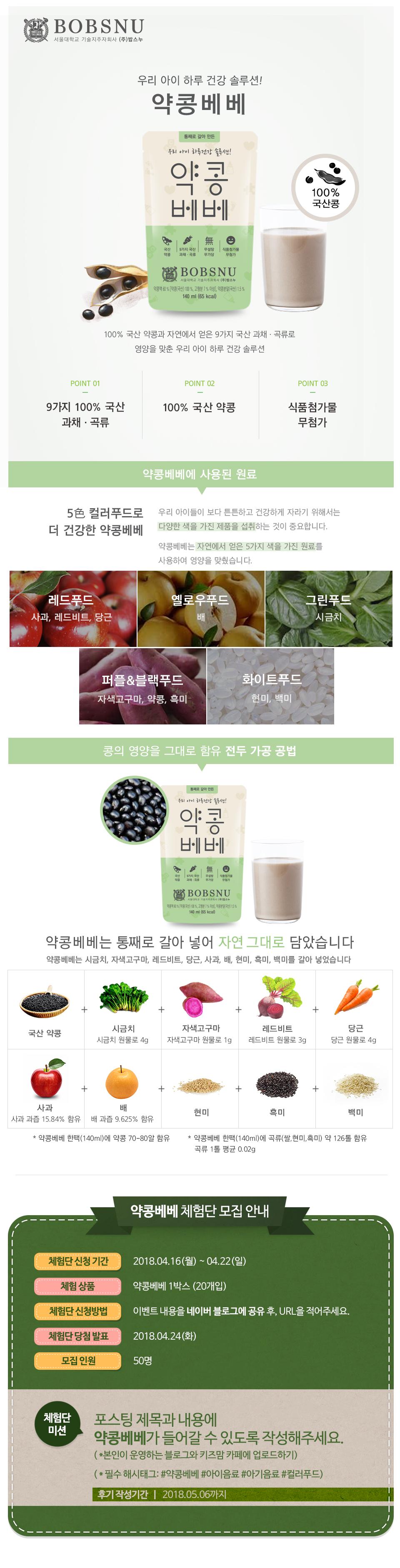 180412 약콩두유 체험단(키즈맘)_수정.png